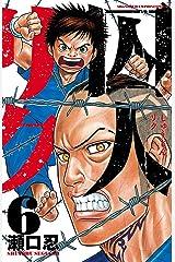 囚人リク(6) (少年チャンピオン・コミックス) Kindle版