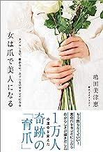 表紙: 女は爪で美人になる ネイルしない、磨かない、ムリしないでキレイになる   嶋田 美津惠