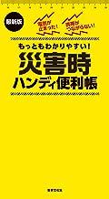 表紙: 最新版 災害時ハンディ便利帳 | 世界文化社