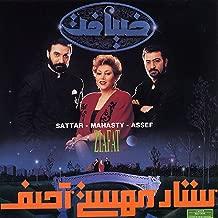 Ziafat - Persian Music