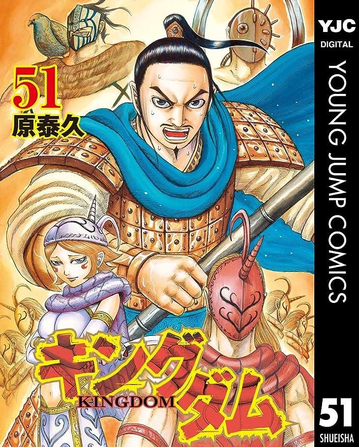 雑品輝度ベルベットキングダム 51 (ヤングジャンプコミックスDIGITAL)