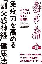 表紙: 免疫力を高める「副交感神経」健康法 | 班目健夫