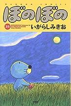 ぼのぼの (28) (Bamboo comics)