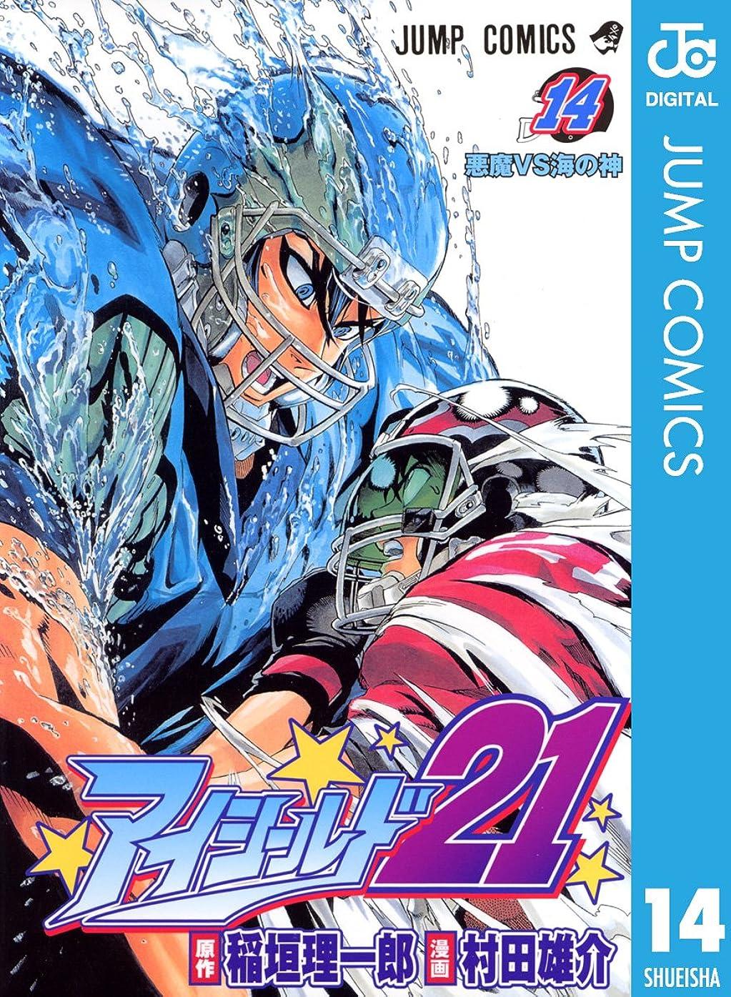無法者アグネスグレイティッシュアイシールド21 14 (ジャンプコミックスDIGITAL)