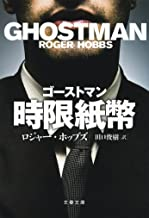 表紙: ゴーストマン 時限紙幣 (文春文庫) | ロジャー・ホッブズ