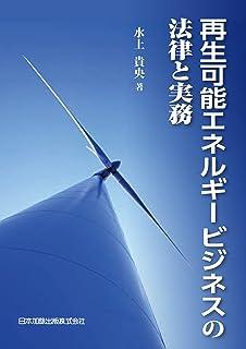 再生可能エネルギービジネスの法律と実務