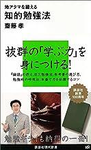 表紙: 地アタマを鍛える知的勉強法 (講談社現代新書) | 齋藤孝