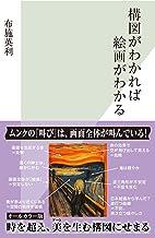 表紙: 構図がわかれば絵画がわかる (光文社新書) | 布施 英利