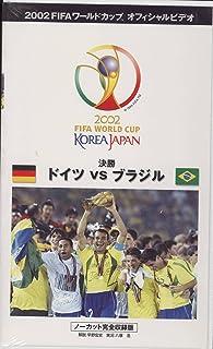 FIFA 2002 ワールドカップ オフィシャルビデオ 決勝戦 [VHS]