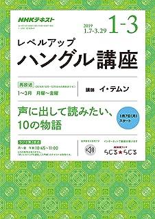 NHKラジオ レベルアップハングル講座 2019年 01 月号 [雑誌]