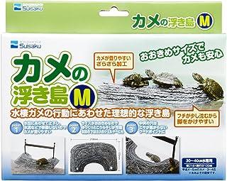 水作 カメの浮き島 M サイズ