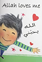 Allah Loves Me (English and Arabic Edition)