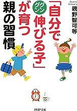 表紙: 「自分でグングン伸びる子」が育つ親の習慣 PHP文庫 | 親野 智可等