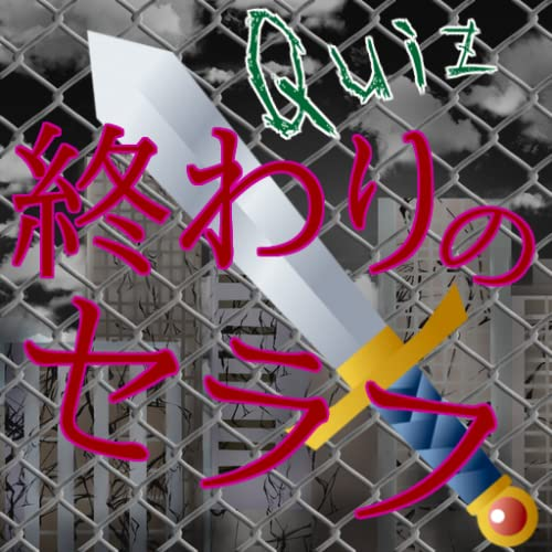 Quiz for 終わりのセラフ 終わりのセラフ完全マスター