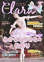 Clara (クララ) 2018年 09月号