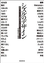 表紙: シズルのデザイン:食品パッケージにみるおいしさの言葉とヴィジュアル | B・M・FT ことばラボ