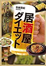 表紙: 居酒屋ダイエット (三笠書房 電子書籍) | 松田 真紀