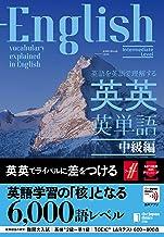 表紙: 英語を英語で理解する 英英英単語 中級編 | ジャパンタイムズ出版