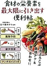 表紙: 食材の栄養素を最大限に引き出す便利帖   五十嵐ゆかり
