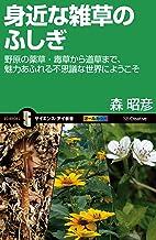 表紙: 身近な雑草のふしぎ 野原の薬草・毒草から道草まで、魅力あふれる不思議な世界にようこそ (サイエンス・アイ新書) | 森 昭彦