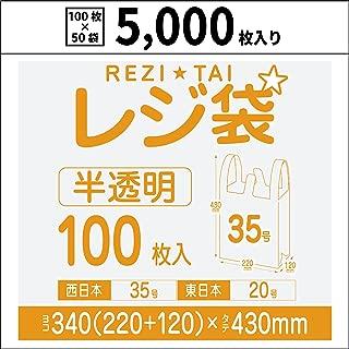 レジ袋 半透明 関西35号 関東20号 厚手 ヨコ22cm×タテ43cm 厚み0.016mm 5,000枚入【Bedwin Mart】