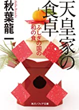 表紙: 天皇家の食卓 ふしぎの国の和の食 (角川ソフィア文庫) | 秋葉 龍一