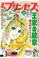 プリンセス2021年7月号 [雑誌] Kindle版