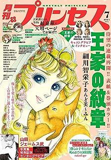 プリンセス2021年7月号 [雑誌]