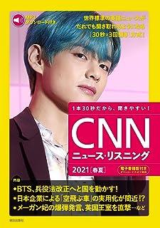 [音声データ付き]CNNニュース・リスニング 2021[春夏]