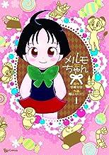 メルモちゃん①限定版(リュウコミックス)