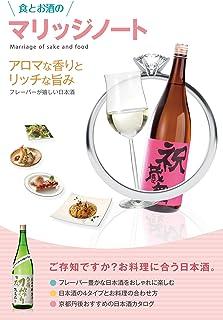 食とお酒のマリッジノート