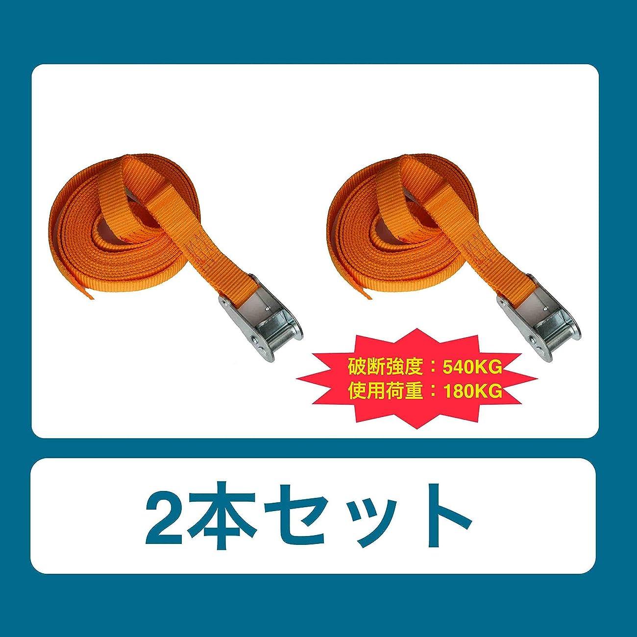 チョップ下ボトルネックラッシングベルト 荷締めベルト カムバックル式 ベルト長さ: 3.7m 破断強度:540kg 使用荷重:180kg オレンジ Lashing Strap(Cam Buckle) Orange 2本セット