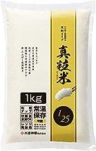 たんぱく質調整米 真粒米1/25 (国産米使用)1kg