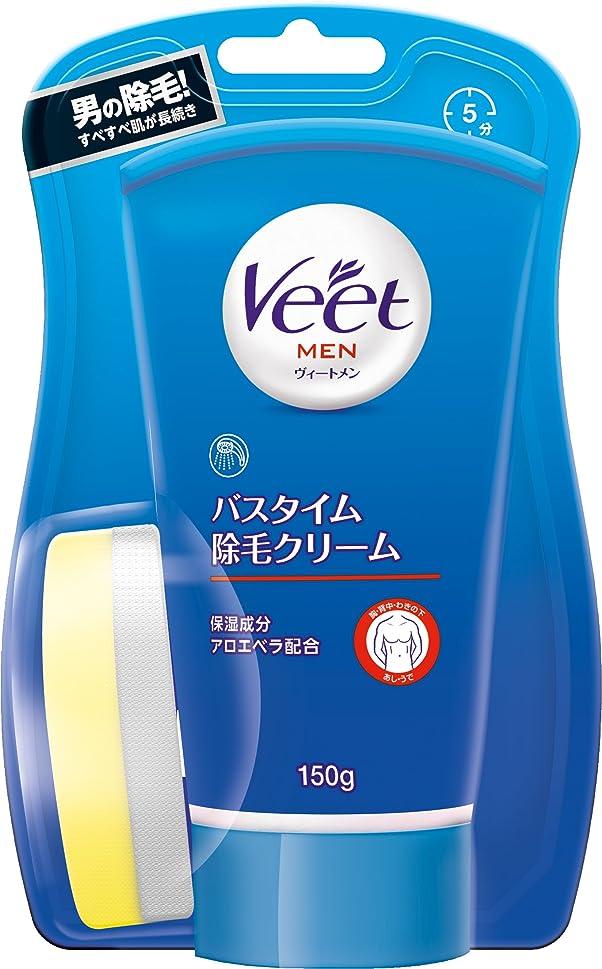 血統トライアスロン支配するヴィートメン バスタイム 除毛クリーム 敏感肌用 150g【2個セット】