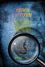Rohosser U-Turn: Anthology of Suspense Thriller Detective Stories