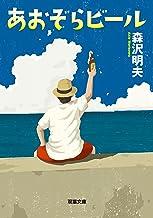 表紙: あおぞらビール (双葉文庫) | 森沢明夫