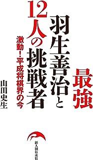 表紙: 最強羽生善治と12人の挑戦者 (中経出版) | 山田史生