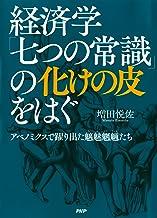 表紙: 経済学「七つの常識」の化けの皮をはぐ   増田 悦佐