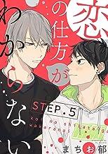 恋の仕方がわからない【STEP.5】 【単話】恋の仕方がわからない (B's-LOVEY COMICS)