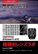 Foton Photo collection samples 167 SAMYANG AF50mm F14 FE Lens Lab: Capture SONY ALFA7 II (Japanese Edition)
