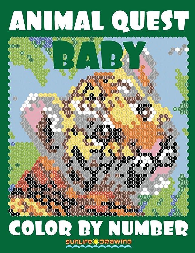 ドック性交倒産BABY ANIMAL QUEST Color by Number: Activity Puzzle Coloring Book for Adults Relaxation & Stress Relief (Color By Number Quest)