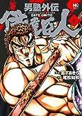 男塾外伝 伊達臣人(2) (ニチブンコミックス)