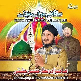 Sada Nabi Noor Eh Haq Eh - Islamic Naats