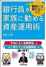 表紙: 銀行員が顧客には勧めないけど家族に勧める資産運用術 | 高橋忠寛