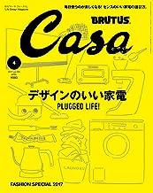 表紙: Casa BRUTUS(カーサ ブルータス) 2017年 4月号 [デザインのいい家電] [雑誌] | カーサブルータス編集部