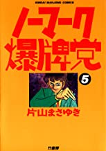 表紙: ノーマーク爆牌党 (5) (近代麻雀コミックス) | 片山まさゆき