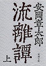 表紙: 流離譚(上)(新潮文庫) | 安岡章太郎