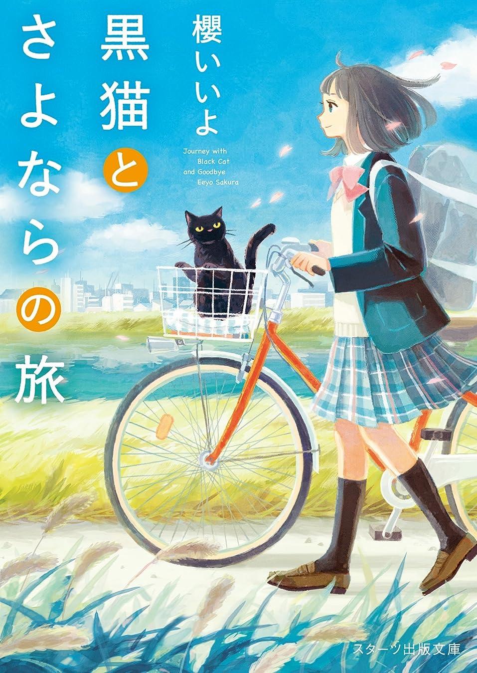 遵守するメロドラマティック印象黒猫とさよならの旅 (スターツ出版文庫)