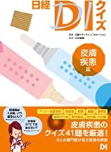 表紙: 日経DIクイズ 皮膚疾患篇 | 日経ドラッグインフォメーション