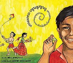 Gadagada Gudugudu (Malayalam)